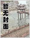 乡村支教艳遇记(序-10)